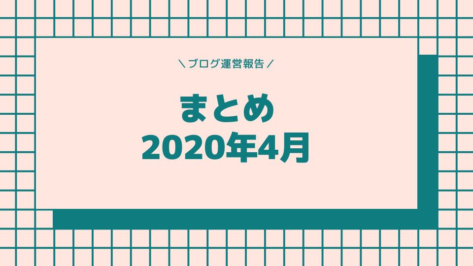 ブログ運営報告2020年4月まとめ
